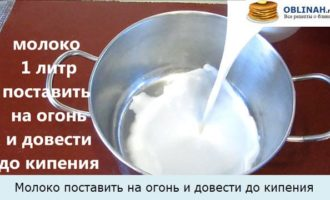 Молоко поставить на огонь и довести до кипения