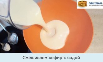 Смешиваем кефир с содой