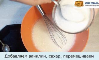 Добавляем ванилин, сахар, перемешиваем