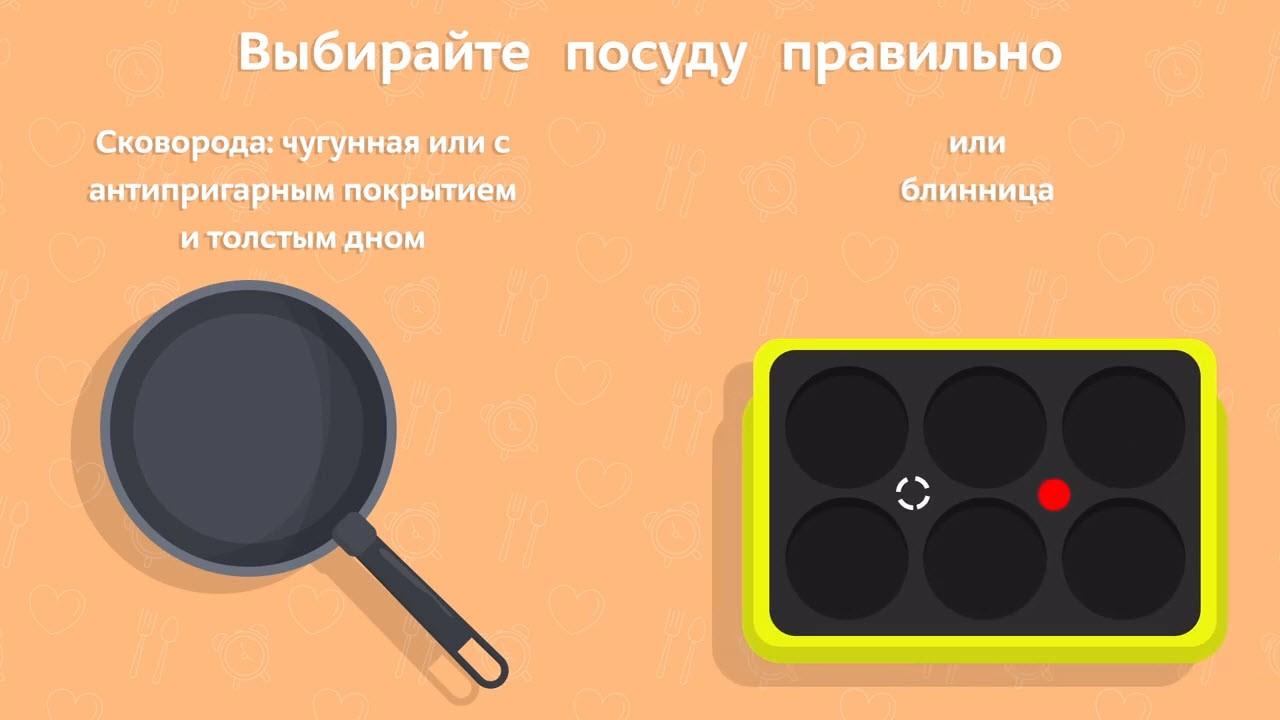 Совет 1. Выбирай посуду правильно.