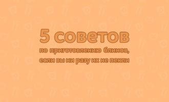 5 советов по приготовлению блинов