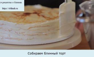 Собираем блинный торт