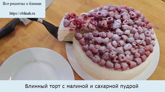 Блинный торт с малиной и сахарной пудрой