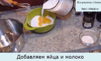 Добавляем яйца и молоко