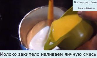 Молоко закипело наливаем яичную смесь