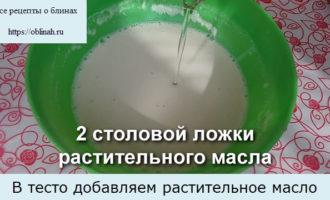 В тесто добавляем растительное масло