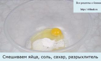 Смешиваем яйца, соль, сахар, разрыхлитель