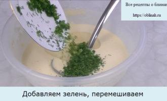 Добавляем зелень, перемешиваем