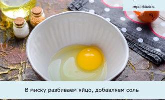 В миску разбиваем яйцо, добавляем соль