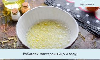 Взбиваем миксером яйцо и воду
