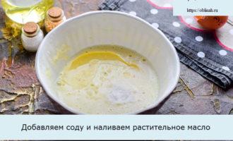 Добавляем соду и наливаем растительное масло