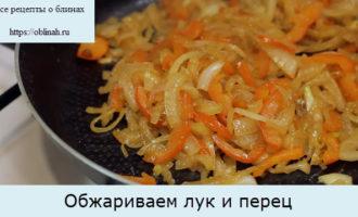 Обжариваем лук и перец