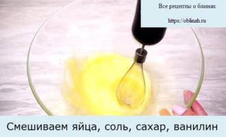 Смешиваем яйца, соль, сахар, ванилин