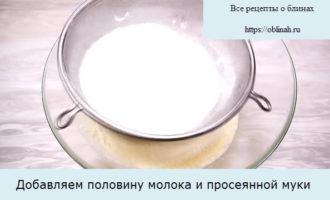 Добавляем половину молока и просеянной муки