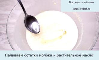 Наливаем остатки молока и растительное масло