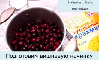 Подготовим вишневую начинку