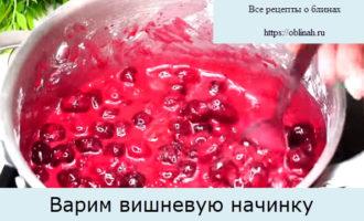 Варим вишневую начинку