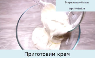 Приготовим крем