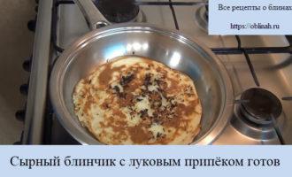 Сырный блинчик с луковым припёком готов