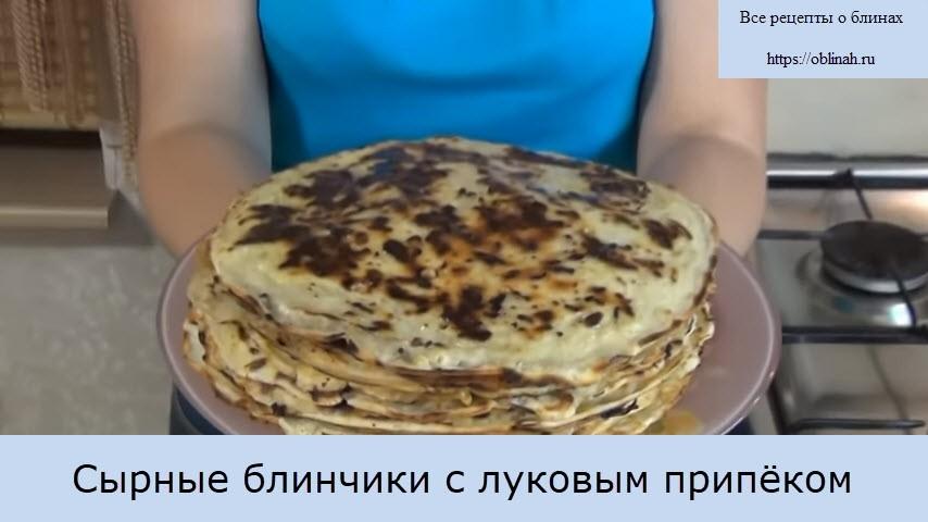 Сырные блинчики с луковым припёком