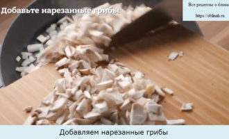 Добавляем нарезанные грибы