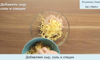 Добавляем сыр, соль и специи