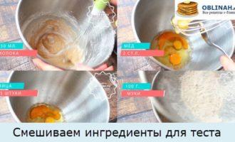 Смешиваем ингредиенты для теста