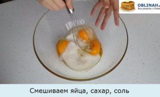 Смешиваем яйца, сахар, соль