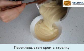 Перекладываем крем в тарелку