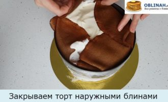 Закрываем торт наружными блинами