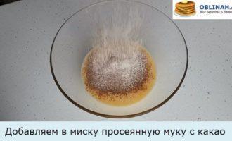 Добавляем в миску просеянную муку с какао