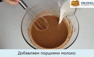 Добавляем порциями молоко