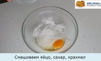 Смешиваем яйцо, сахар, крахмал