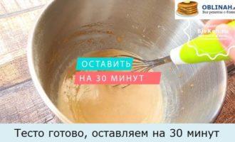Тесто готово, оставляем на 30 минут