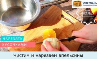 Чистим и нарезаем апельсины