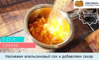 Наливаем апельсиновый сок и добавляем сахар