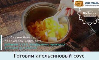 Готовим апельсиновый соус