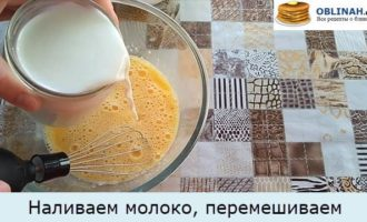 Наливаем молоко, перемешиваем