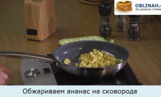 Обжариваем ананас на сковороде