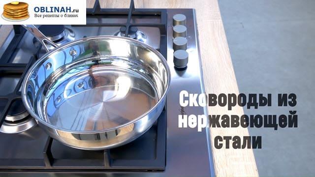 Сковороды из нержавеющей стали