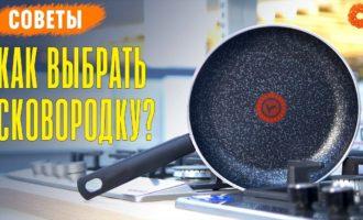 Как выбрать сковороду?