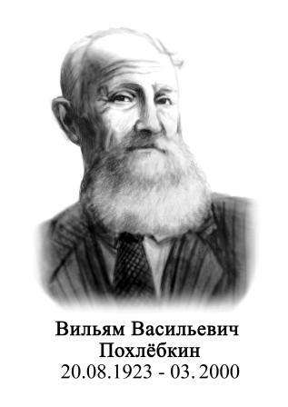 Похлебкин Вильям Васильевич