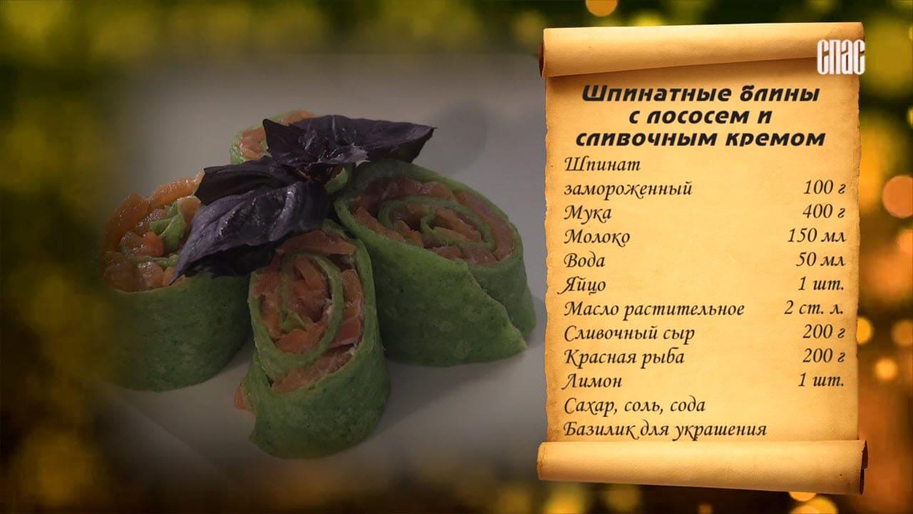 Рецепт шпинатные блины с лососем и сливочным кремом
