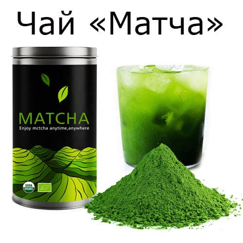 Чай «Матча»