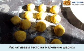 Раскатываем тесто на маленькие шарики