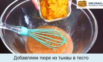 Добавляем пюре из тыквы в тесто