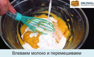 Вливаем молоко и перемешиваем