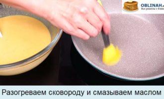 Разогреваем сковороду и смазываем маслом
