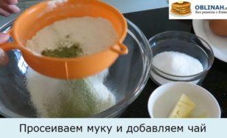 Просеиваем муку и добавляем чай