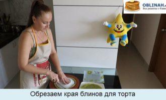 Обрезаем края блинов для торта